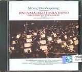 CD image MIKIS THEODORAKIS / PNEYMATIKO EMVATIRIO / OIDIPPOUS TYRANNOS