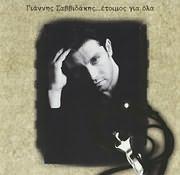 CD image ΓΙΑΝΝΗΣ ΣΑΒΒΙΔΑΚΗΣ / ΕΤΟΙΜΟΣ ΓΙΑ ΟΛΑ