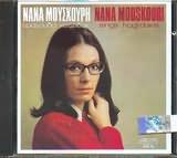CD image NANA MOUSHOURI / TRAGOUDA HATZIDAKI