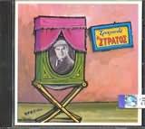 CD image ΣΤΡΑΤΟΣ ΠΑΓΙΟΥΜΤΖΗΣ / ΤΡΑΓΟΥΔΑ Ο ΣΤΡΑΤΟΣ / ΤΟΝ ΠΑΛΙΟ ΡΕΜΠΕΤΙΚΟ ΚΑΙΡΟ
