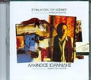 CD image ALKINOOS IOANNIDIS / STIN AGORA TOU KOSMOU
