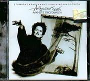 CD image ALKISTIS PROTOPSALTI / ANTHROPON ERGA - (STAMATIS KRAOUNAKIS - LINA NIKOLAKOPOULOU)