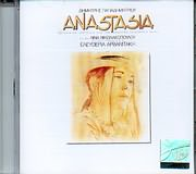 CD Image for DIMITRIS PAPADIMITRIOU / ANASTASIA - (OST)