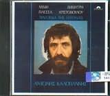 CD image ANTONIS KALOGIANNIS / TRAGOUDIA TIS GEITONIAS