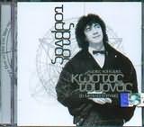 KOSTAS TOURNAS / <br>KYRIES KAI KYRIOI - 20 EPITYHIES