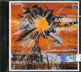 CD image ΜΑΡΙΝΕΛΛΑ / ΑΛΒΑΝΙΑ