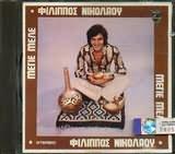 CD image FILIPPOS NIKOLAOU / MEGIE MELE