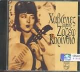 CD image ΖΟΖΕΦ ΚΟΡΙΝΘΙΟΣ / ΧΑΒΑΓΙΕΣ
