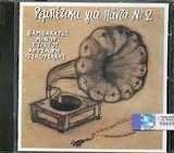 CD image ΡΕΜΠΕΤΙΚΑ ΓΙΑ ΠΑΝΤΑ Ν 2 - (VARIOUS)