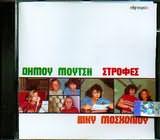 CD image VIKY MOSHOLIOU / DIMOS MOUTSIS / STROFES