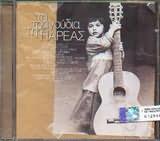 CD image TA TRAGOUDIA TIS PAREAS - 47 TRAGOUDIA I PAREA - (VARIOUS)