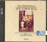 CD image ΤΡΙΟ ΜΠΕΛΚΑΝΤΟ / ΤΑ ΤΡΑΓΟΥΔΙΑ ΤΟΥ ΤΟΠΟΥ ΜΑΣ (2CD)