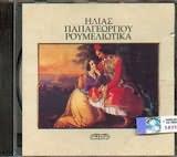 CD image ILIAS PAPAGEORGIOU / ROUMELIOTIKA