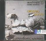 CD image DIMITRIS MITROPANOS - HRISTIANA / SKORPIA FYLLA