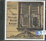 CD image MOUZAS - LIGNOS / TON PALIO KALO KAIRO