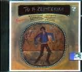 CD image ΤΑ 14 ΖΕΙΜΠΕΚΙΚΑ - (VARIOUS)