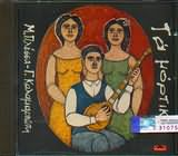 CD image ΜΙΜΗΣ ΠΛΕΣΣΑΣ Γ.ΚΑΛΑΜΑΡΙΩΤΗΣ / ΤΑ ΜΟΡΤΙΚΑ