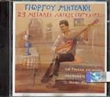 CD image GIORGOS MITSAKIS / 23 MEGALES LAIKES EPITYHIES