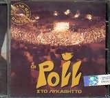 CD image POLL / ΟΙ POLL ΣΤΟ ΛΥΚΑΒΗΤΤΟ