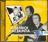 CD image ADELFOI KATSABA / TRAGOUDOUN GOUNARI