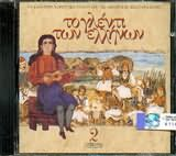 CD image ΤΟ ΓΛΕΝΤΙ ΤΩΝ ΕΛΛΗΝΩΝ ΝΟ 2