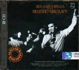 CD image FILIPPOS NIKOLAOU / MIA LAIKI VRADIA 95 MEGALES HOREYTIKES EPITYHIES (2CD)