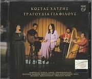 CD image KOSTAS HATZIS / TRAGOUDIA GIA FILOUS - (MARINELLA, ELPIDA, DAKIS, K.A.)