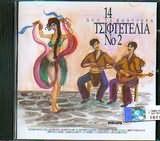 CD image TSIFTETELIA 14 APO TA KALYTERA N 2 - (VARIOUS)