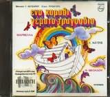 CD image ENA KARAVI GEMATO TRAGOUDIA