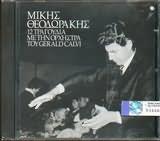 CD image MIKIS THEODORAKIS / 12 TRAGOUDIA ME TIN ORHISTRA TOU GERALD CALVI