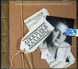 CD image ΑΠΟΣΤΟΛΟΣ ΚΑΛΔΑΡΑΣ / ΟΙ ΜΕΓΑΛΟΙ ΣΥΝΘΕΤΕΣ ΚΑΙ ΤΑ ΤΡΑΓΟΥΔΙΑ ΤΟΥΣ Νο.1