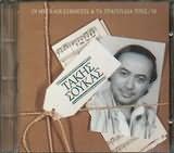 CD image TAKIS SOUKAS / OI MEGALOI SYNTHETES KAI TA TRAGOUDIA TOUS NO.10