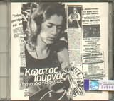 CD image KOSTAS TOURNAS / TRAGOUDIA GIA FILOUS