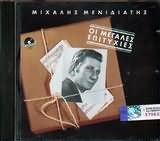 CD image MIHALIS MENIDIATIS / OI MEGALES EPITYHIES