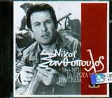 CD image NIKOS XANTHOPOULOS / TA PROTA MOU TRAGOUDIA