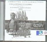 CD image Ä.ÐÁÐÁÄÇÌÇÔÑÉÏÕ / Ï ÔÓÁËÁÐÅÔÅÉÍÏÓ ÔÏÕ WYOMING / ÁÐÙÍ - (OST)