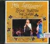 CD image ΡΙΤΑ ΣΑΚΕΛΛΑΡΙΟΥ / ΠΑΛΙΑ ΡΕΜΠΕΤΙΚΑ ΚΑΙ ΛΑΙΚΑ