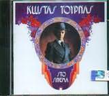 CD image ΚΩΣΤΑΣ ΤΟΥΡΝΑΣ / ΣΤΟ ΣΙΝΕΜΑ