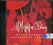 CD image Η ΜΕΓΑΛΗ ΟΘΟΝΗ Ν 5 - (OST)