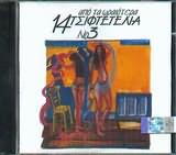CD image ΤΣΙΦΤΕΤΕΛΙΑ 14 ΑΠΟ ΤΑ ΩΡΑΙΟΤΕΡΑ Ν 3 - (VARIOUS)