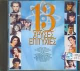 CD image HRYSES EPITYHIES / 13 - (VARIOUS)