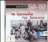 CD image I LAIKI DISKOTHIKI 1 / TA TRAGOUDIA TIS AMERIKIS - (VARIOUS)
