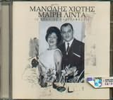 CD image MANOLIS HIOTIS / MAIRI LINTA / 16 SPANIES IHOGRAFISEIS