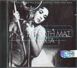 CD image I PROTI MAS NYHTA / TA ORAIOTERA TRAGOUDIA AGAPIS N 4 - (VARIOUS)