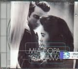 CD image MIA FORA THYMAMAI - (VARIOUS)
