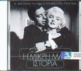CD image I MIKRI MAS ISTORIA - (VARIOUS)