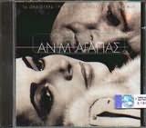 CD image AN M AGAPAS / TA ORAIOTERA TRAGOUDIA AGAPIS - (VARIOUS)