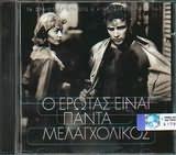 CD image O EROTAS EINAI PANTA MELAGHOLIKOS - (VARIOUS)