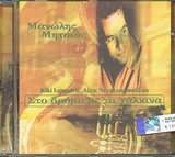CD image MANOLIS MITSIAS / STO DROMO ME TA HALKINA