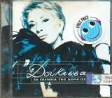 CD image DOUKISSA / TA GLENTIA TIS DOUKISSAS